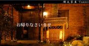 煉瓦茶屋TAKEO