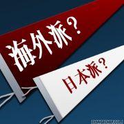 海外派?日本派?