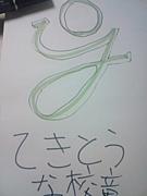 鷲尾のすその横浜新町小学校生00