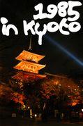 1985 in京都