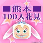 今年も!【熊本100人花見】