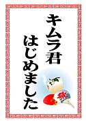 第22回:関西望麺会・夏の陣