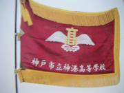 神戸市立神港高等学校