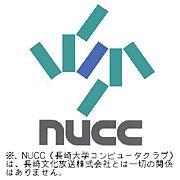 長崎大学コンピュータクラブ