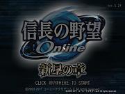 信長の野望オンライン『紺碧鯖』