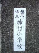 福山市立神村小学校