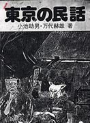 東京の民話・昔話