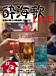 酔海歌Live