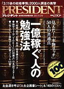 プレジデント読書会 in 東京