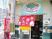 お好み焼きかっちゃん(井口)
