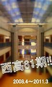 札幌西高校第61期