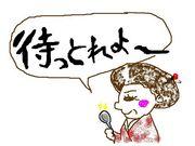 『きみちゃん』の会☆