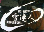 ★雪連人★(ゆきんちゅ)