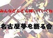 名古屋夢を語る会