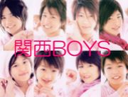 関西BOYS