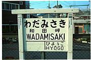 和田岬 LOVERS