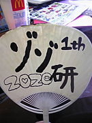 第1期ゾゾ研究会