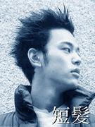 ☆★男は短髪★☆