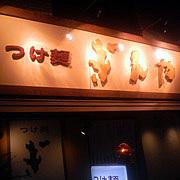 つけ麺 ぎんや 本店 / 一宮店