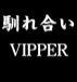我こそは馴れ合いVIPPER