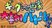 ギャグ漫画家大喜利バトル!!