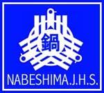 鍋島中学校