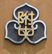 愛知教育大学附属岡崎中学校