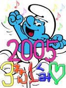 2005卒☆北中3年1組