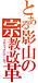 札幌Lycee界「クズ教」