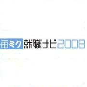 毎ミク就活ナビ2008