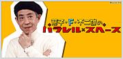 藤子F不二雄のパラレルスペース