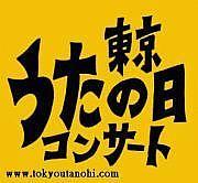 東京うたの日コンサート