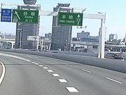 首都高速11号台場線