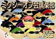 ミクシーオフ会倶楽部in関西!!