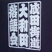 大和田落語会