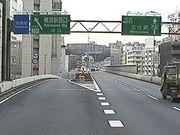 首都高速K2三ツ沢線