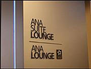 ANA Lounge / ANA Suite Lounge