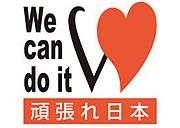 We can do it ! 頑張れ日本