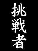 挑戦者〜チャレンジャーズ〜