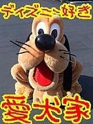 *Disney好き愛犬家*