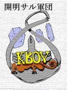開明サル軍団 K−BOY