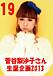 菅谷梨沙子さん19歳生誕企画