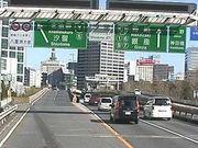 首都高速Y八重洲線