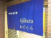 Ajikura 北秋田食空間