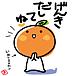 ☆和歌山県庁レンジャーズ☆