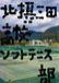 北三 19回生軟式テニス部〜