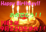 1982年9月25日生まれ!!