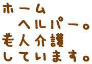 ホームヘルパー★老人介護