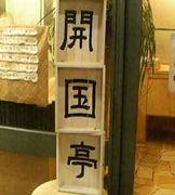 横須賀市役所地下食堂 開国亭