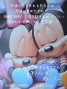 ☆2006年9月末に出産したママ☆